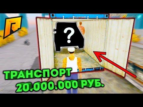 20.000.000 МЛН в ПЕРВОМ КОНТЕЙНЕРЕ для МЕНЯ! - Radmir CRMP