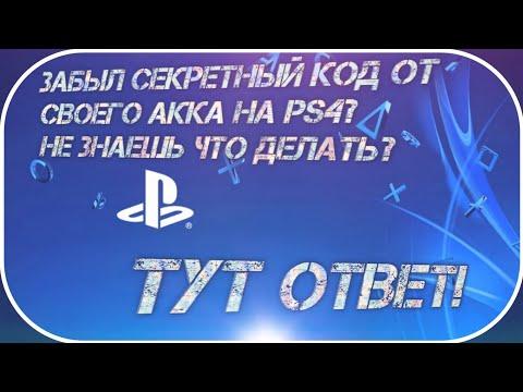 Что делать если забыл секретный код для входа на PS4? Вот ответ:)