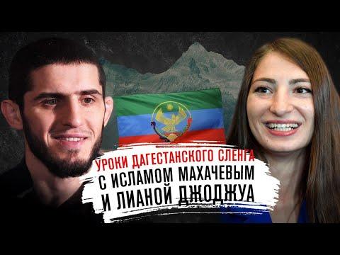 Уроки дагестанского сленга от Ислама Махачева и Лианы Джоджуа