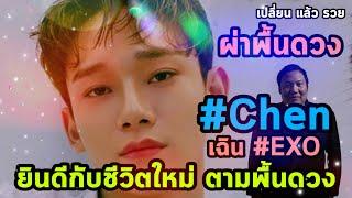 ผ่าดวงเฉิน #exo #chen เราควรต้องรู้จักเค้ามากกว่านี้ และยินดีกับเค้ามากๆนะ