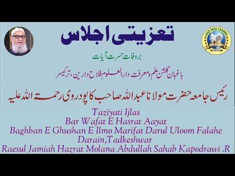 Taziyati Ijlas Raesul Jamiah Hazrat Molana Abdullah Sahab Kapodrawi .R.A 11/07/2018