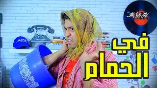 Sheriff Comedy Season 1 Episode شباط والوفا