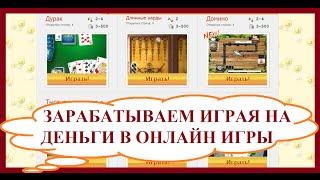 Играть на деньги в онлайн игры, как способ заработка в интернете. Домашний мини бизнес.