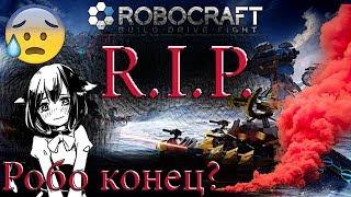 ПЕЧАЛЬНАЯ СЕРИЯ | Robocraft | Серия #48