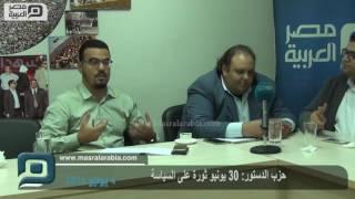 مصر العربية | حزب الدستور: 30 يونيو ثورة على السياسة