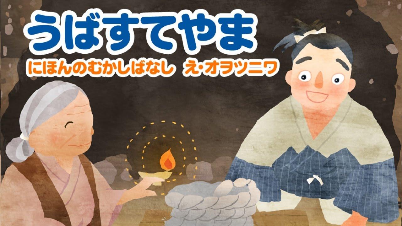 絵本】うばすて山(姥捨て山)【読み聞かせ】日本昔ばなし - YouTube