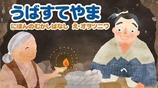 【絵本】うばすて山(姥捨て山)【読み聞かせ】日本昔ばなし