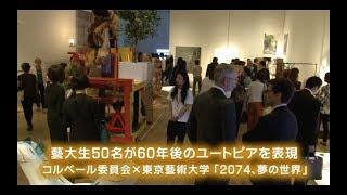 フランスのコルベール委員会と東京藝術大学美術学部が協力し、未来の文...