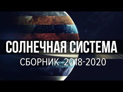 Сборник космоса -