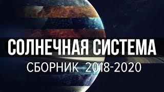Сборник космоса - Солнечная система 2020