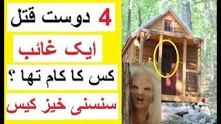 The Unsolved Case of 5 Friends - A Shocking Real Story