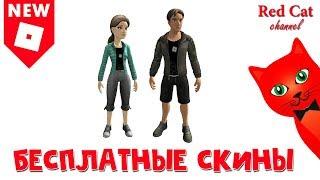 Бесплатные скины мальчика и девочки RTHRO в роблокс | Бесплатные вещи roblox | + Новые эмоции