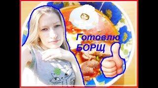 БОРЩ СО СВЕКЛОЙ -  Вкусный  мясной  Рецепт ВИДЕО Рецепт