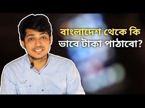 বাংলাদেশ থেকে কিভাবে টাকা পাঠাবেন ? how to send money from Bangladesh