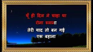 Yun Hi Dil Ne Chaaha Tha - Karaoke - Dil Hi To Hai - Suman Kalyanpur