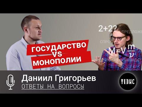 Даниил Григорьев (New Deal) - КАК РАБОТАЕТ СОВРЕМЕННАЯ ЭКОНОМИКА//Ответы на вопросы.