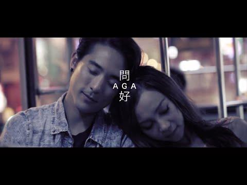 AGA - 《問好》 MV