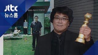다 계획된 '봉테일'의 각본…기생충 '숨은 의미 찾기' / JTBC 뉴스룸