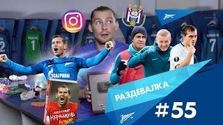 «Раздевалка» на «Зенит-ТВ»: выпуск №55