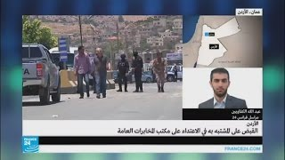 الأردن: إلقاء القبض على شخص يشتبه بعلاقته بتنفيذ هجوم في مخيم البقعة
