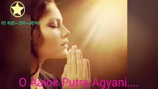 Video O Aalok Putra Agyani... Baha'i prayer download MP3, 3GP, MP4, WEBM, AVI, FLV September 2018