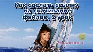Как сделать ссылку на скачивание файлов 2. Chironova.ru