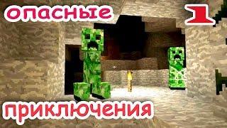 ч.01 Minecraft Опасные приключения - Зловещая пещера монстров