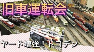 【所沢市電気鉄道】旧車運転会【トコデンNゲージ】