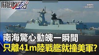 南海驚心動魄一瞬間! 只距離「41公尺」中國戰艦就要怒撞美軍!? 關鍵時刻 20181002-2 朱學恆 黃創夏