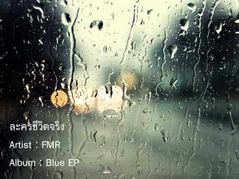 FMR - ละครชีวิตจริง (Demo Audio)