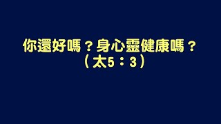 Publication Date: 2020-10-18 | Video Title: 20201018崇拜