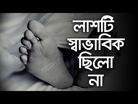 Bhoot Studio FM 94.4 | পুলিশ কেন গুলি করলো মৃত লাশকে  | Horror Story | Bhoot FM | JAGO FM 94.4