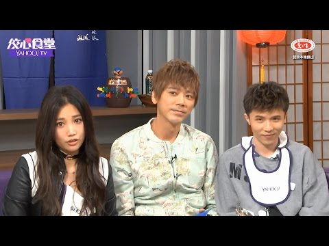 小宇 & A-Lin & 信 - 佼心食堂 Yahoo TV 20170414
