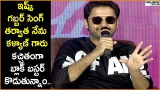 Nithin About Pawan Kalyan Next Movie At Bheeshma Movie Press Meet || Shalimarcinema