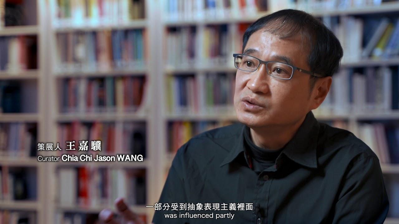 2020臺北市立美術館「江賢二:回顧展」中英字幕