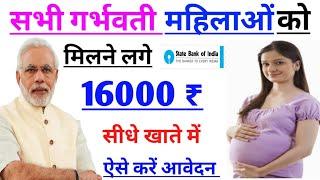सरकार दे रही है सभी गर्भवती महिलाओं को 16000 रुपए की नगद राशि ll आज ही करें आवेदन ll बड़ा मौका ll