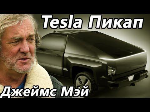 видео: После тест-драйва Tesla Model Y, Электро Bugatti B2, Как Джейм Мэй украл Jaguar, Tesla Пикап