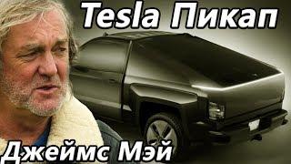 После Тест-Драйва Tesla Model Y, Электро Bugatti B2, Как Джейм Мэй Украл Jaguar, Tesla Пикап