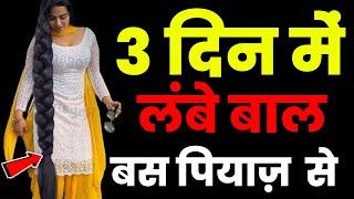 बालों को जल्दी  से लम्बा करने के चमत्कारिक व आसान  उपाय |  Grow Your Hair Fast long and Naturally