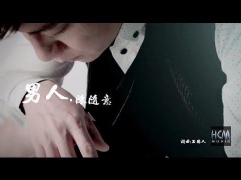 【MV大首播】陳隨意-男人(官方完整版MV) HD