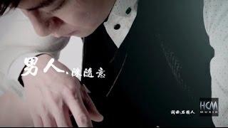 【MV大首播】陳隨意-男人(官方完整版MV) HD thumbnail