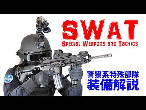 【SWAT装備解説】第1回「 警察系特殊部隊の基本装備 -突入要員- 」