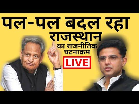 पल-पल बदल रहा Rajasthan का राजनीतिक घटनाक्रम ? | Rajasthan Political Crisis Live | First India News