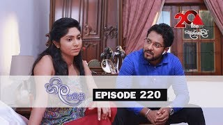 Neela Pabalu | Episode 220 | 14th March 2019 | Sirasa TV Thumbnail