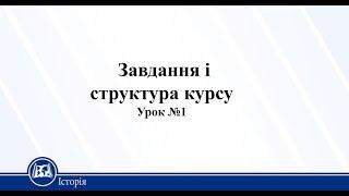 Завдання і структура курсу. Історія України 11 клас