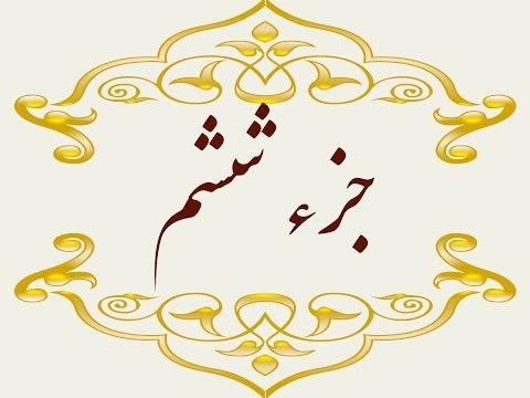 Quran Juz 6  جزء ششم قران كريم به همراه متن عربی و ترجمه فارسی