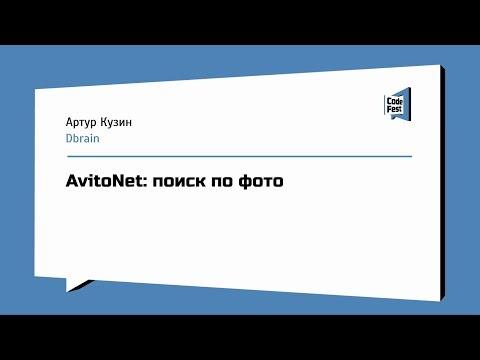 AvitoNet: поиск по фото | Артур Кузин