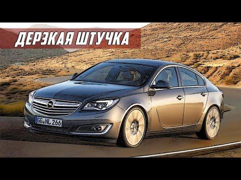 Стоит ли Покупать Opel Insignia (2008-2017)?