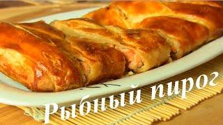 Кулинария от Добрыни! Рыбный пирог с семгой!