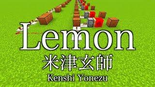 米津玄師 「Lemon」を音ブロックで再現してみた【マイクラ:Minecraf…
